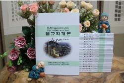 불교학개론    (12권)