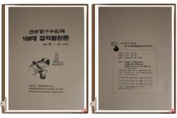 천수경 예불문 108대 참회발원문