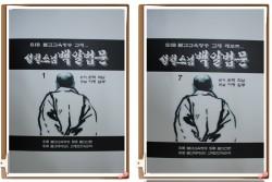 성철스님 백일법문...(교재7권)