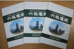 육조단경(六祖壇經) (교재3권)